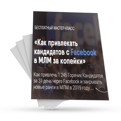 Бизнес МЛМ в интернете