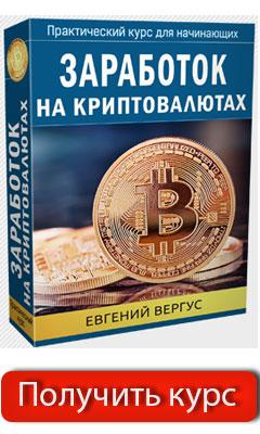 обучающие курсы онлайн криптовалюта