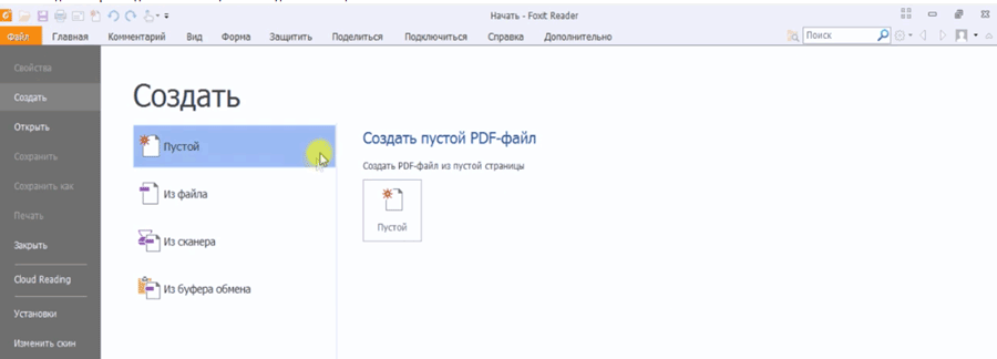 как сделать многостраничный пдф файл