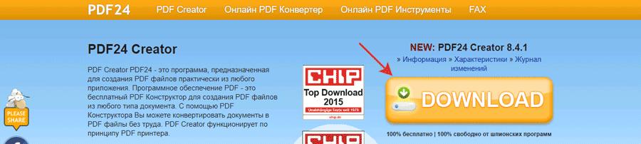 как сделать многостраничный PDF файл