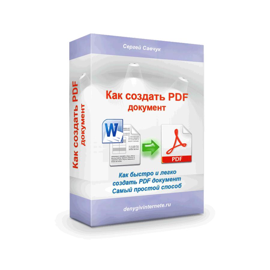 как сделать PDF документ