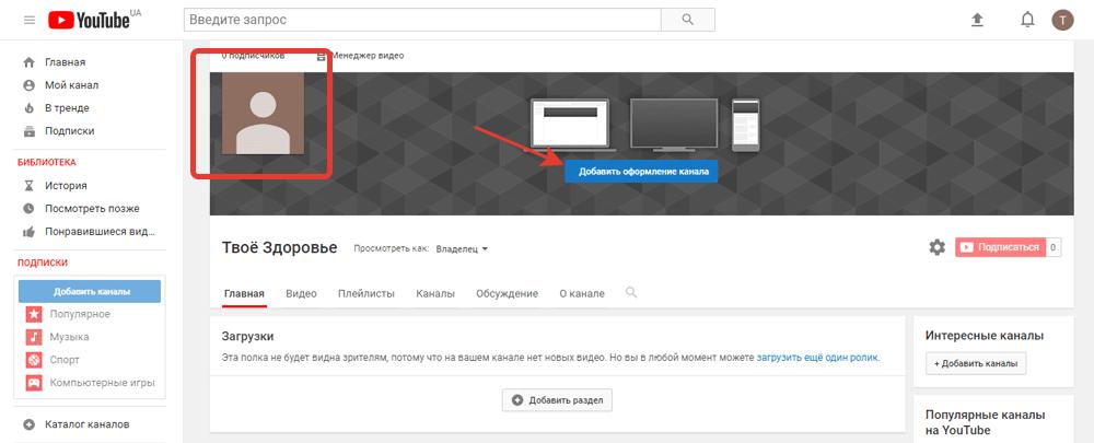 создать YouTube канал для заработка