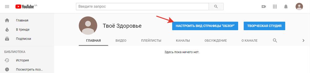 создать Ютуб канал для заработка