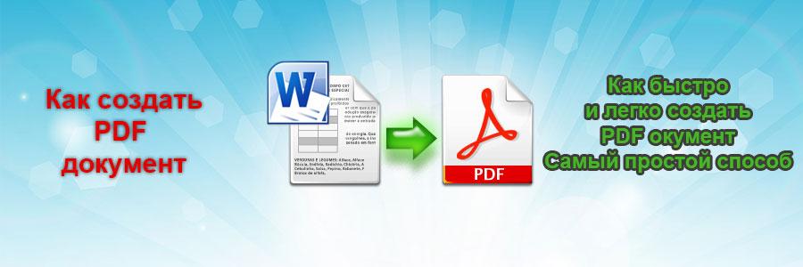 как сделать ПДФ файл